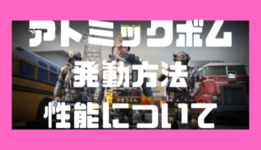 【CoD:モバイル】アトミックボム(核)の出し方!性能について!