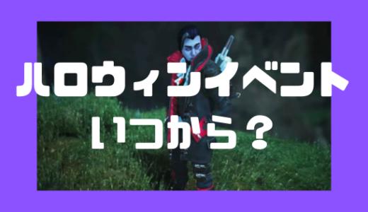 【Apex Legends】ハロウィンイベント「Fight or Fright」はいつからいつまで?イベント内容まとめ!