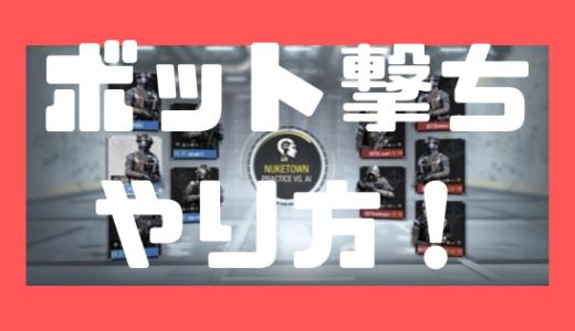 【CoD:モバイル】bot(ボット)撃ちのやり方!CPUと戦ってエイムを鍛えよう!
