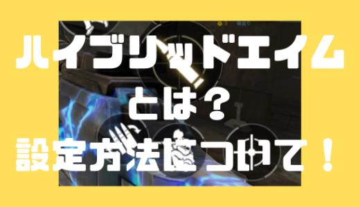 【CoD:モバイル】ハイブリッドエイムとは?設定方法について!