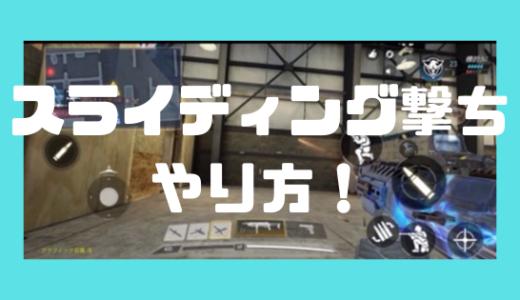 【CoD:モバイル】スライディング撃ちのやり方!オススメの設定方法について!