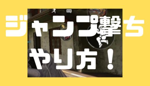 【CoD:モバイル】ジャンプ撃ちのやり方!オススメの設定方法について!