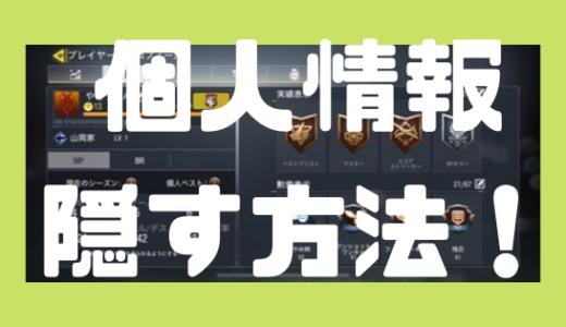 【CoD:モバイル】戦績・個人情報を隠す方法!人にキルレを見られたくないプレイヤー必見!