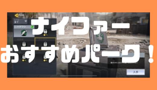 【CoD:モバイル】ナイファーのオススメ装備(パーク)について!