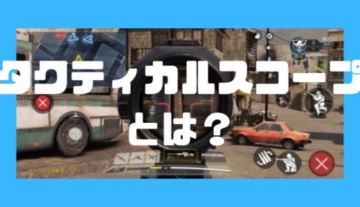 【CoD:モバイル】タクティカルスコープとは?SRには着けない方がいい?