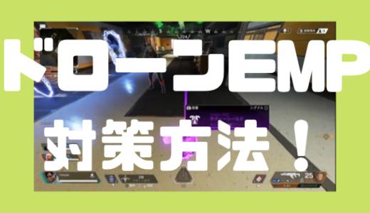 【Apex Legends】クリプトのウルト(EMP)ダメージを完全に防ぐ方法!アーマーを脱げ!!