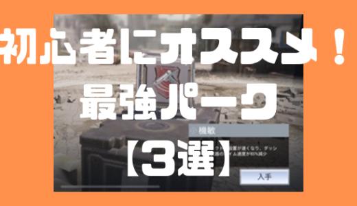 【CoD:モバイル】最強パーク3選!初心者におすすめ!迷ったらこれを使おう!