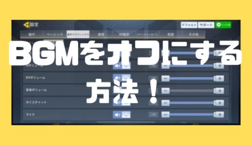 【CoD:モバイル】BGM(音楽)を消す方法!音量設定について!