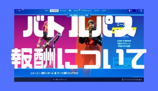 【フォートナイト2】バトルパス情報!【チャプター2シーズン1】