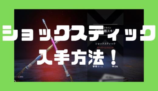 【Apex Legends】ショックスティック(近接武器)の入手方法!ライフライン専用の棒!スーパーレジェンドセット!