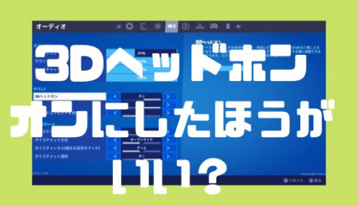 【フォートナイト2】3Dヘッドホンの設定方法・機能について!【オンにした方がいい?】