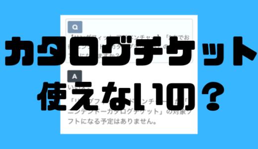 【リングフィットアドベンチャー】カタログチケットは使えないの?