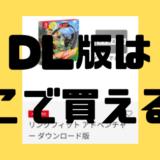 【リングフィットアドベンチャー】ダウンロード版(DL)はどこで買える?