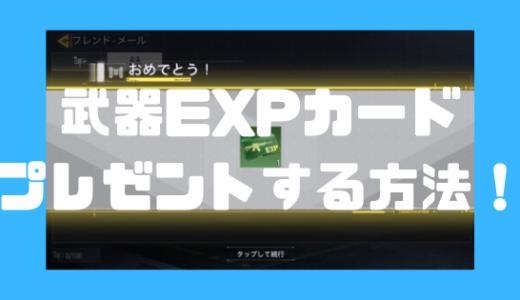 【CoD:モバイル】フレンドにEXPを送る方法!