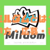 Mildom(ミルダム)とは?使い方・応募方法・審査について!【ゲーム配信サイト】