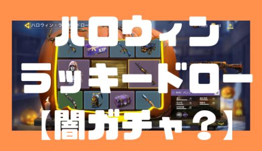 【CoD:モバイル】ハロウィン・ラッキードロー1回引いてみた結果!【闇ガチャ?】