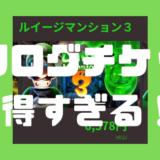 【ルイージマンション3】カタログチケットで買うのが超おすすめ!お得すぎる!
