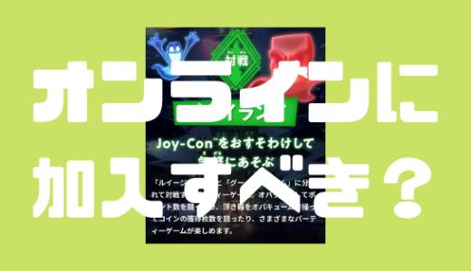 【ルイージマンション3】オンライン加入は必要?オフラインでも楽しめる?