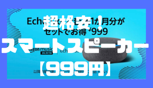 【Amazon Echo Dot(第3世代)】が999円で買えるキャンペーン実施中!
