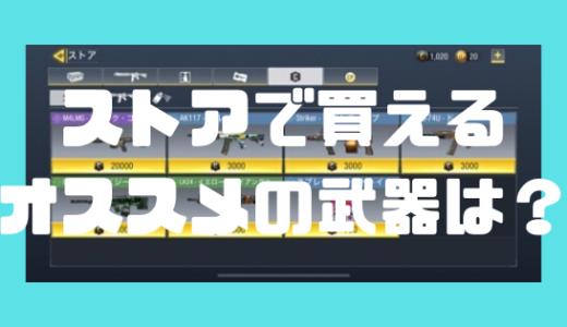 【CoD:モバイル】ストア(クレジット)で買えるおすすめの武器はどれ?