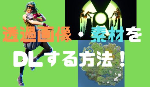 【フォートナイト2】ロゴやスキンの透過画像・素材をダウンロードする方法!