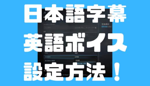 【CoD:MW】日本語ボイスから英語ボイス・日本語字幕に変更する方法は?