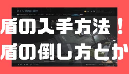 【CoD:MW】盾(RIOT SHIELD)入手方法!盾の対処法・倒し方について!