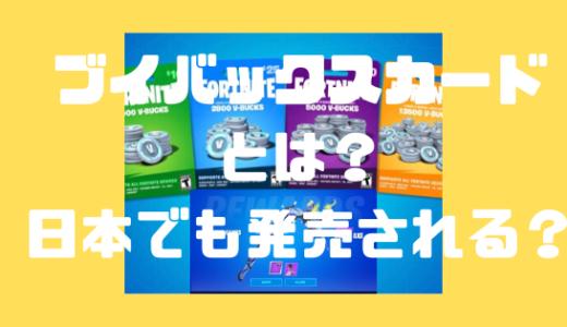 【フォートナイト2】ブイバックスカード(V-BUCKSカード)が販売開始!特典は?日本はいつから買えるの?