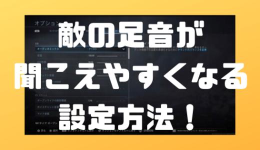 【CoD:MW Warzone】敵の足音が聞こえない?解決方法と定位感に優れたおすすめのヘッドセットを紹介!