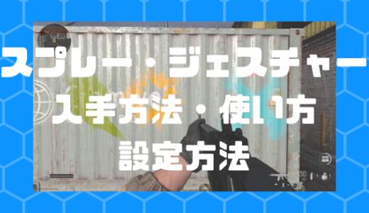 【CoD:MW】スプレー・ジェスチャーの使い方・入手方法・設定方法について!