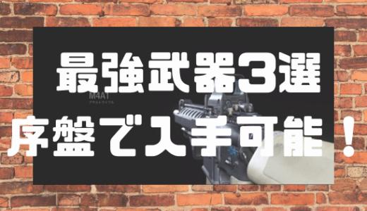 【CoD:MW Warzone】最強武器おすすめ3選!序盤で入手可能な強武器!【初心者超必見】