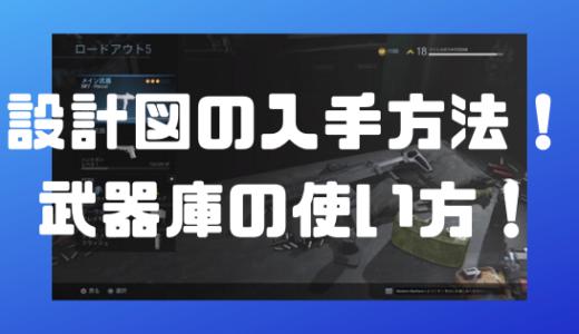 【CoD:MW】設計図の入手方法!装備・武器庫の使い方について!