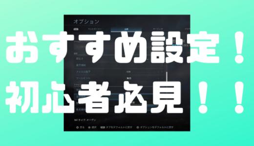 【CoD:MW】設定のおすすめ!コントローラー・全般・オーディオ設定!【操作性を快適にしたい初心者は必見!】