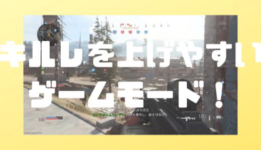 【CoD:MW】キルレを上げやすいゲームモードは何?【初心者必見!】