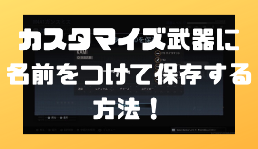 【CoD:MW】カスタムMOD(カスタマイズ武器)に名前をつけて保存する方法!