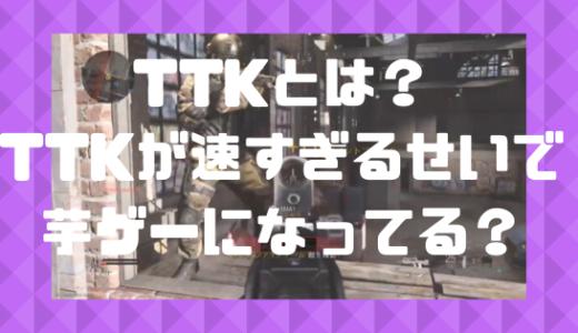 【CoD:MW】TTKとは?芋ゲーになってるのはTTKが速すぎるから?
