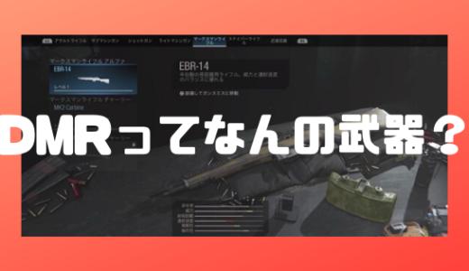 【CoD:MW】DMRってどの武器?【アタッチメントを5個付けたDMRを使用して70キル】