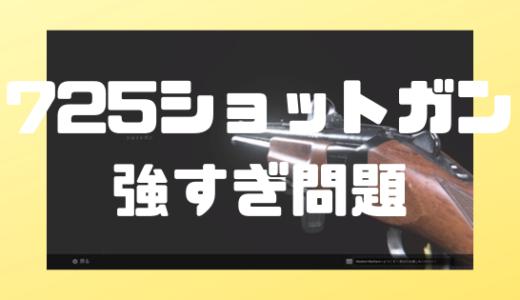 【CoD:MW】725ショットガンが強すぎる!おすすめパーク構成とか。【弱体化来そう】