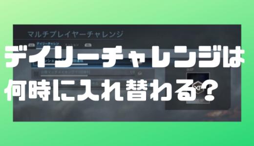 【CoD:MW】デイリーチャレンジが変わる時間は何時?チャレンジが進まないバグ発生中?