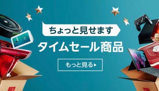 【Amazon】サイバーマンデーセール 2019「Fire TV・Fireタブレット・Kindle・Echoシリーズ」をタイムセールでお得に手に入れよう!