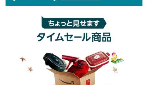【Amazon】サイバーマンデーセール 2019「PS4 Pro・スイッチ・ゲームソフト」が安い!売り切れ前に買おう!【おすすめ目玉商品・対象製品について!】