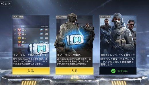 【CoD:モバイル】スノーフレークの入手方法!おすすめのゲームモードを紹介!