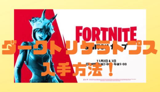 【フォートナイト】ダークトリケラトプススキン入手方法!【スイッチカップジャパン】
