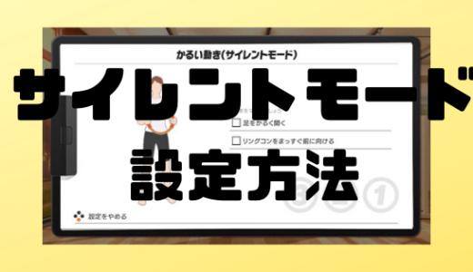 【リングフィットアドベンチャー】サイレントモード設定方法!騒音なしで筋トレ可能!