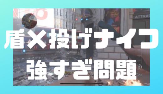 【CoD:MW】投げナイフ×盾の組み合わせが強すぎる!おすすめパークを紹介!
