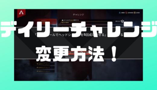 【Apex Legends】デイリーチャレンジを変更する方法!【レジェンドトークン消費でリロール可能】