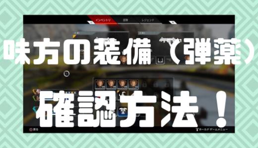 【Apex Legends】味方の弾薬(装備)を確認する方法!