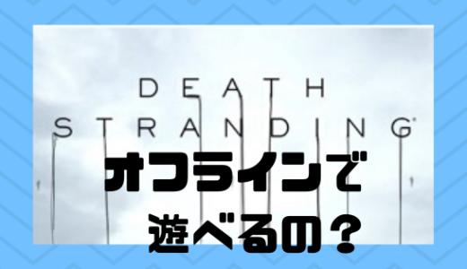 【デスストランディング】オフラインモード(ソロプレイ)できないの?