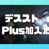 【デスストランディング】PS Plusに加入しなくてもオンラインプレイを楽しめる?