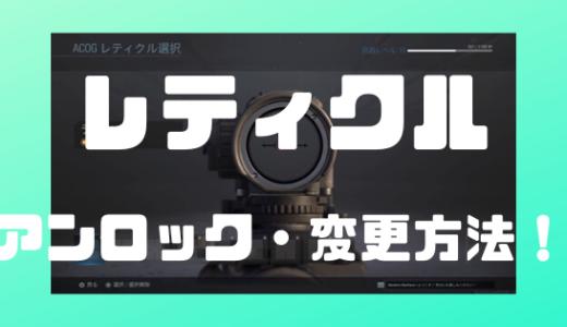 【CoD:MW】レティクルのアンロック・変更方法!